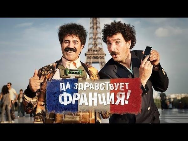 Да здравствует Франция! | Vive la France (2013) | Всё о фильме - kinorium.com
