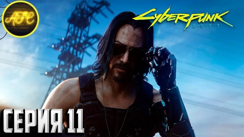 Cyberpunk 2077 ➪ Серия 11 ➪ Двойная жизнь