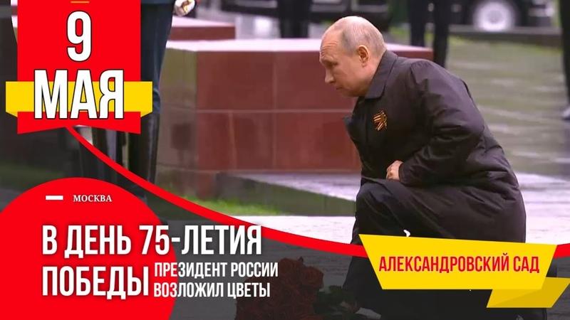 Президент России возложил цветы в Александровском саду Воздушный парад в честь 75 летия Победы