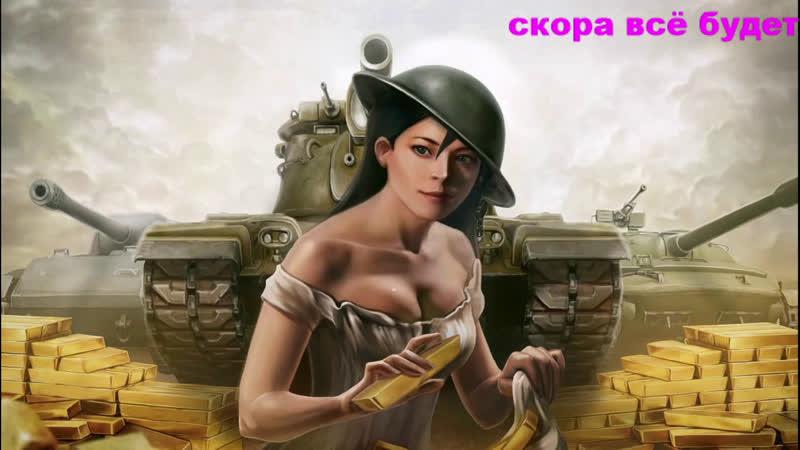 World of Tanks ЖДЁМ ЛИНИЮ ФРОНТА