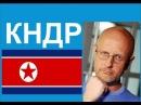 Гоблин ТОТАЛИТАРНАЯ в КНДР СЕВЕРНАЯ КОРЕЯ