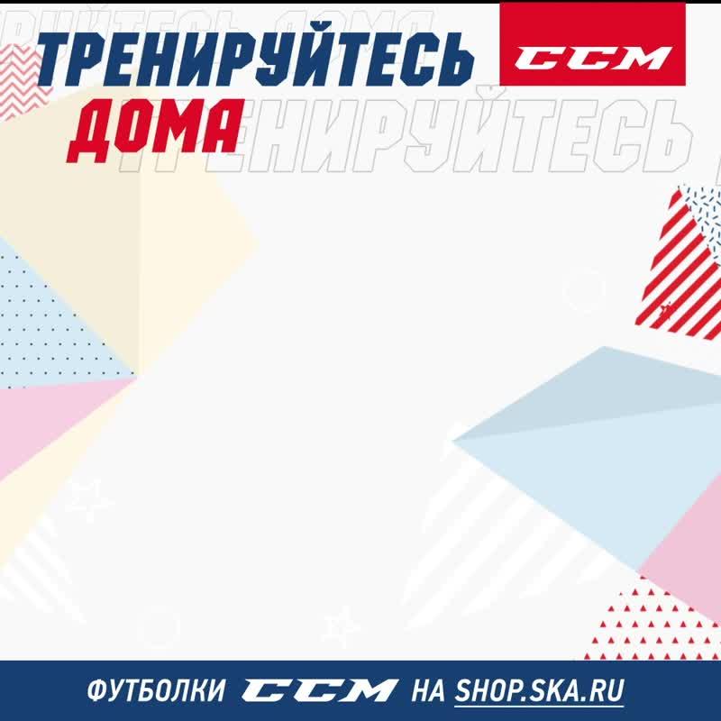 Футболки CCM на shop.ska.ru