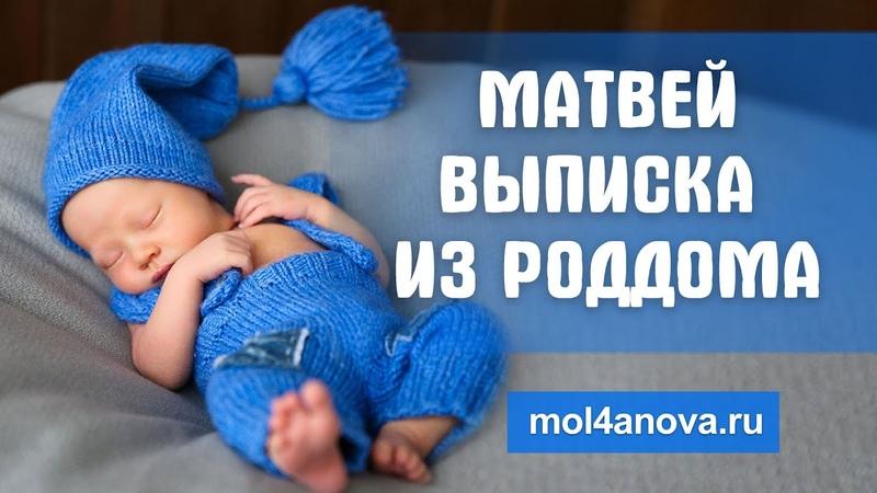 Матвей фото и видеосъёмка выписки из роддома с выездом на дом Перинатальный центр Литовская 2 mol4anova.ru
