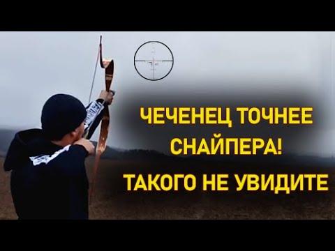 Чеченский Робин Гуд Такое даже по Дискавери не показывали