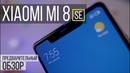 Xiaomi Mi 8 SE БОМБА Mi 8 прощай Предварительный обзор камерофона