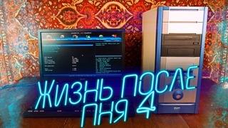 Жизнь после Pentium 4 / Добросборка Lite на Intel Core i3 + GTS450