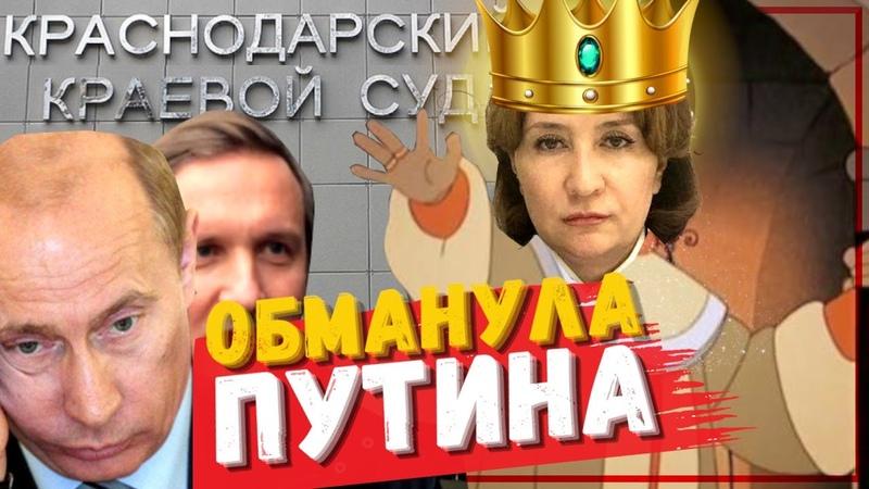 Судья Новиков о Золотой Хахалевой: ОБМАНУЛА ПУТИНА и вернулась к своему корыту $2,000,000 и вы судья