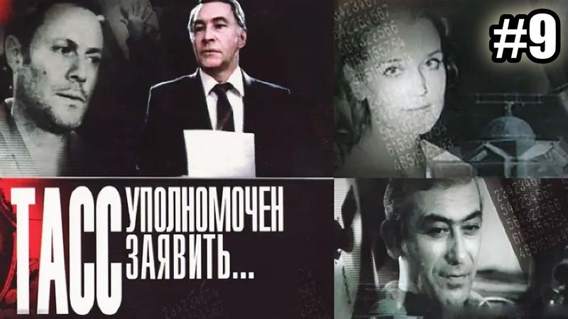 ТАСС уполномочен заявить 9 серия