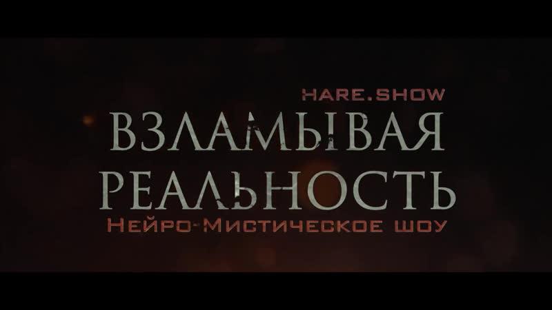 Взламывая реальность Новое ментал шоу в Кемерово