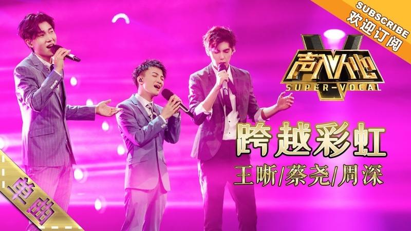 王晰蔡尧周深默契合唱《跨越彩虹》 单曲纯享《声入人心》Super Vocal 湖南卫