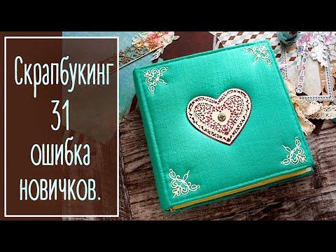 Ошибки новичков Скрапбукинг Natalya Yenn Scrapbook