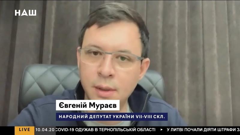 Мураєв звернувся до Слуг народу Ставтеся з повагою до свого господаря - народу України НАШ