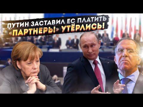 Путин порвал Европу в клочья Партнёры кусают локти