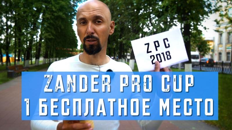 Zander pro cup 2018 - бесплатное участие в турнире