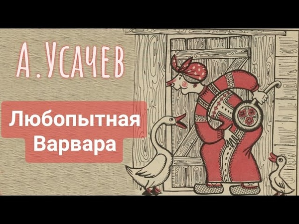 Стихи для детей Андрей Усачёв Любопытная Варвара Читает Варвара Ильющенко