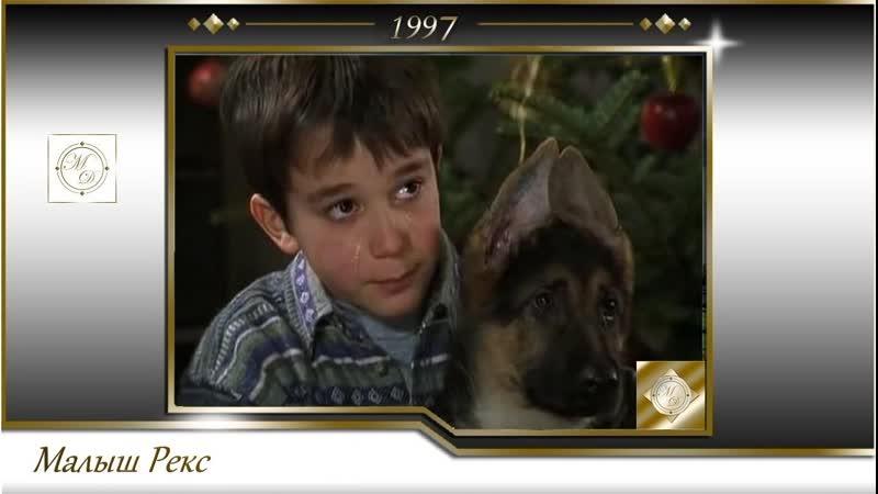 Малыш Рекс - четвероногий детектив Baby Rex - Der kleine Kommissar (Oliver Hirschbiege) 1997, Австрия, Германия