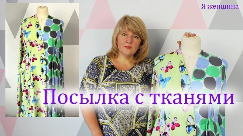Посылка с тканями от магазина Текстиль Контакт. Заказали Яркие весенние и летние ткани