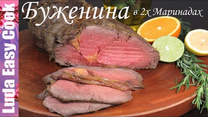 САМАЯ СОЧНАЯ НЕЖНАЯ БУЖЕНИНА Кубано СЕКРЕТ в маринадах Все гости будут вспоминать вкус этого блюда Люда изи кук