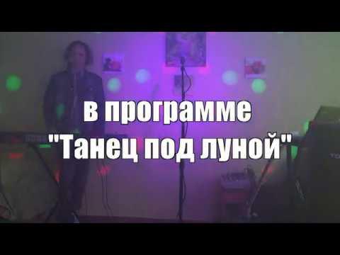 Максим Аргасцев - Танец под луной (квартирник на карантин)