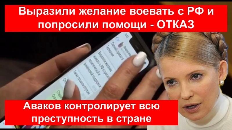 Тимошенко про Авакова истиные цели киевской власти по Донбассу переписка с другом Трампа