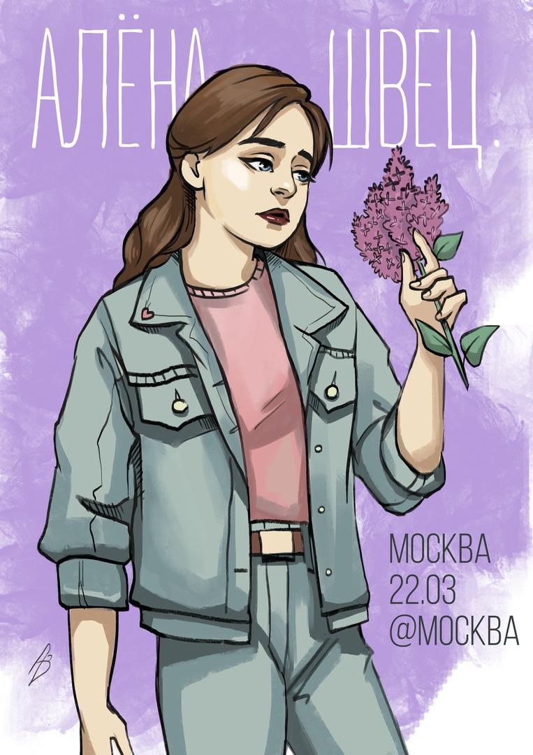 Афиша Москва АЛЁНА ШВЕЦ / 22.03 МОСКВА МОСКВА