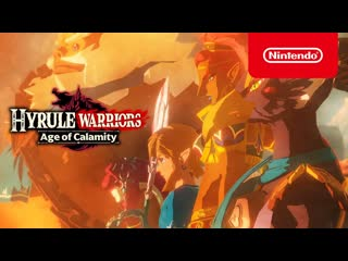 Hyrule Warriors: Age of Calamity - Трейлер (Nintendo Switch)