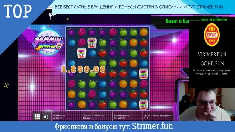 Mega Big Win slot Jammin Jars Огромные выигрыши в казино