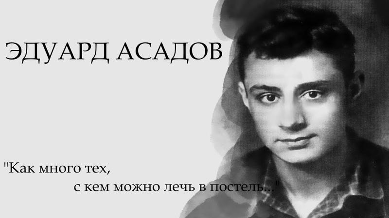 Как много тех с кем можно лечь в постель Эдуард Асадов Стихи о любви Читает Леонид Юдин