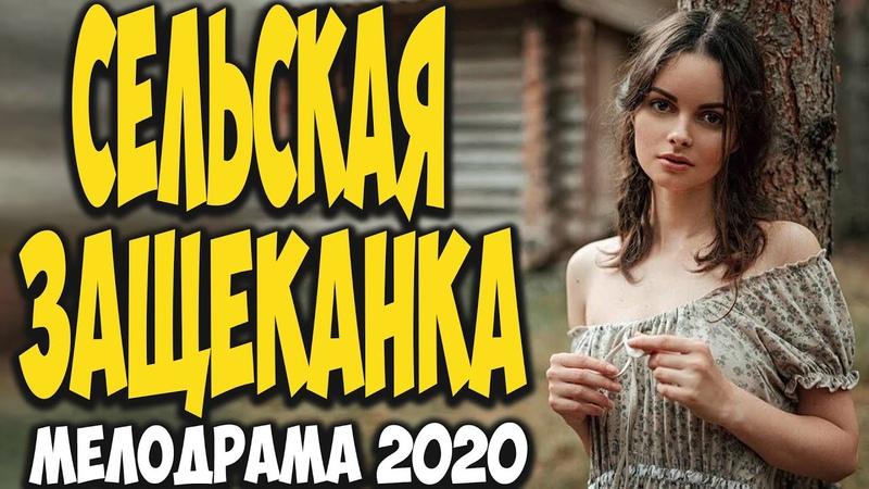 Мелодрама сносит башню [[ СЕЛЬСКАЯ ЗАЩЕКАНКА ]] @ Русские мелодрамы 2020 новинки свежак HD 1080P