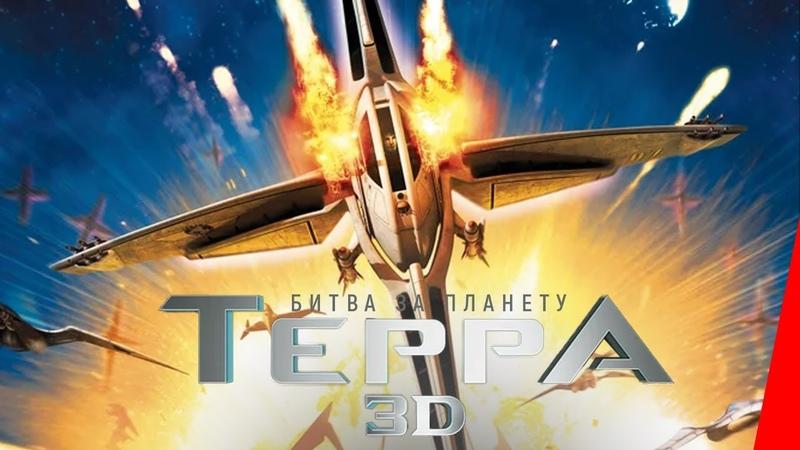 БИТВА ЗА ПЛАНЕТУ ТЕРРА (2007) мультфильм