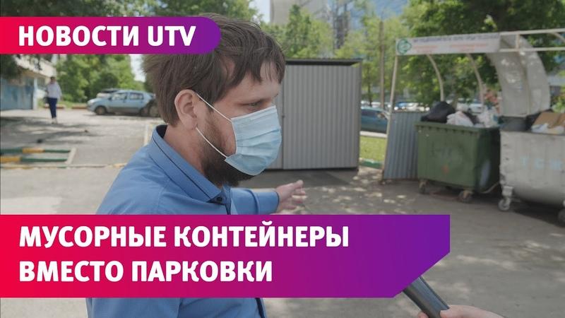 UTV. В Уфе для магазина поставили мусорные баки на парковочные места во дворе. Жильцы против