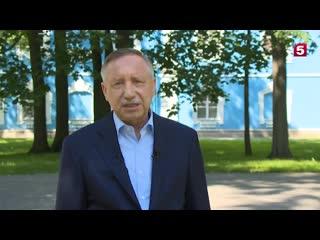 Александр Беглов поздравил выпускников сокончанием школы