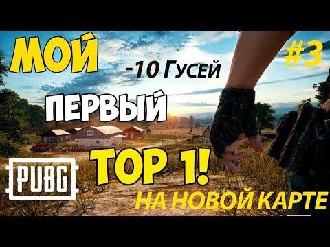 ТОП - 1 ОТ КОМАНДЫ(SOLO) SNOWORMTV ПУБГ(PUBG) 3