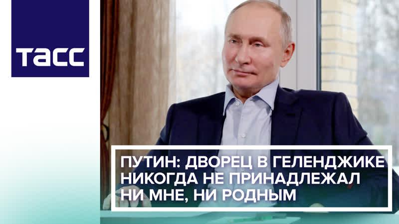 Путин дворец в Геленджике никогда не принадлежал ни мне ни родным