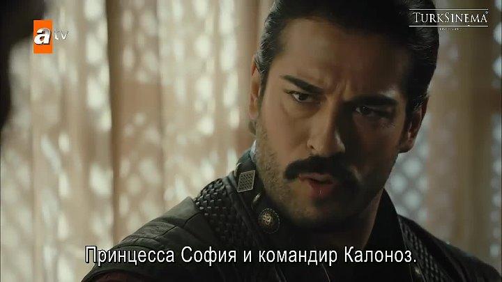 Основание Осман 3 серия Русские субтитры Turksinema