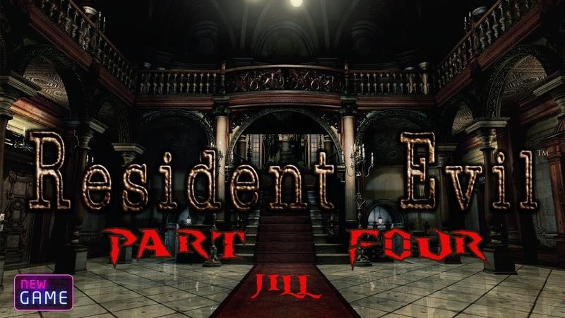 Resident Evil Remake полное прохождение за Джилл Без комментариев часть 4