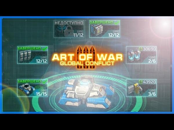 Art of war 3 votbimnetak Щит или щит вот в чем вопрос