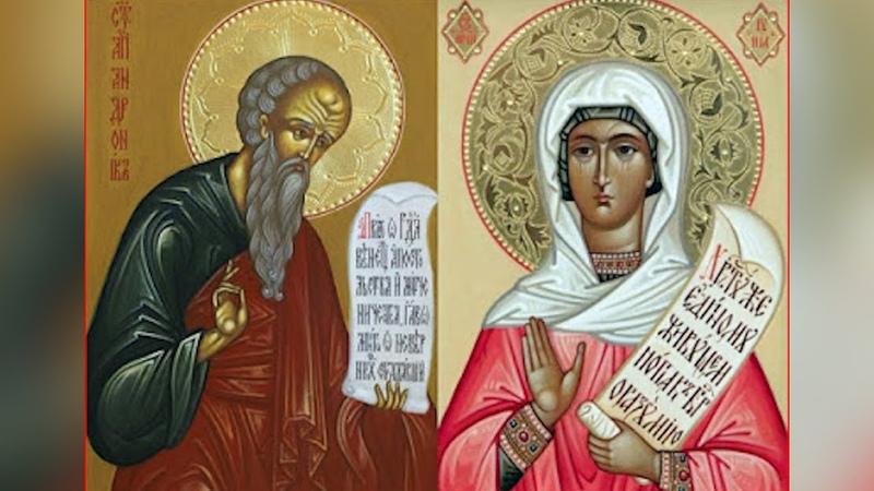 Православный календарь Апостол Андроник и супруга его Святая Иуния 30 мая 2020