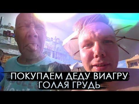 Купил деду виагру голая грудь чайные воры Отдых в Египте День 5 6 Топ моменты 53