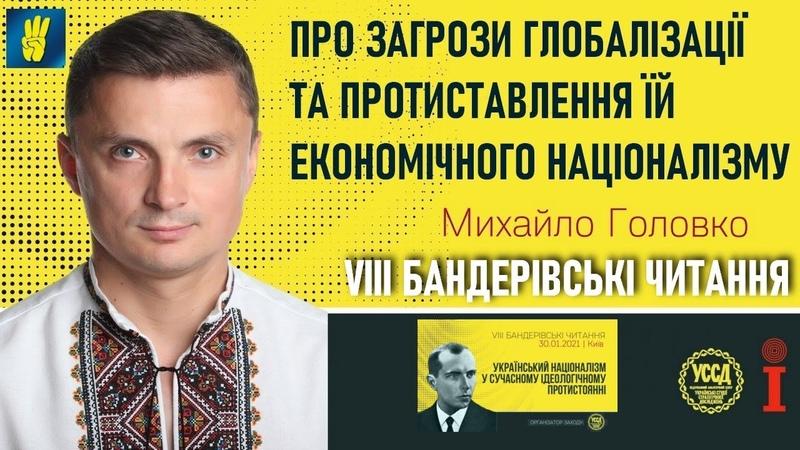 Ми маємо трансформувати українську економіку з олігархічної у національну, — Михайло Головко
