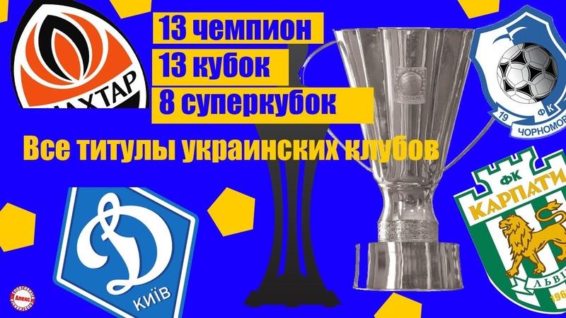 Все титулы клубов Украины. Кто догонит Шахтер и Динамо