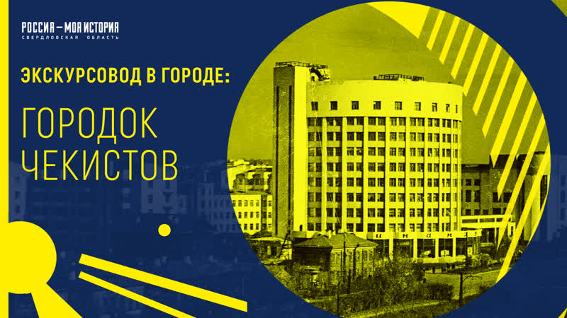 Экскурсовод в городе Городок чекистов
