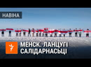 Як праходзіў 168 ы дзень пратэстаў у Беларусі