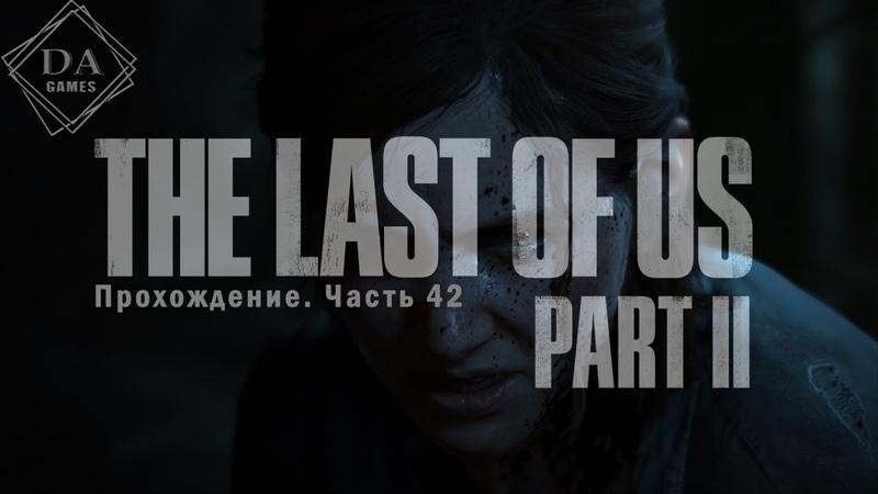 ✔️The Last of Us Part II Одни из Нас ➤ Полное прохождение Часть 42