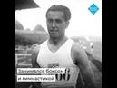Робер Маршан, 107 летний неутомимый велогонщик рекордсмен