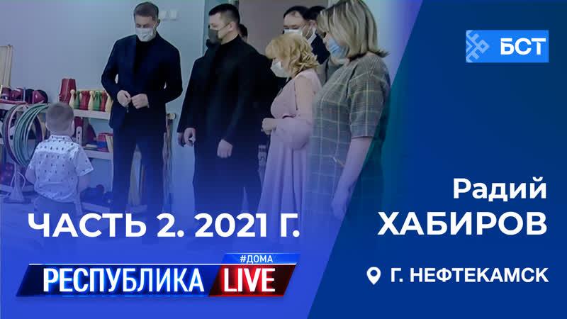 Радий Хабиров. Республика LIVE дома. Нефтекамск. Часть 2. 2021 год