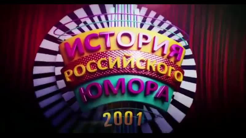 История российского юмора 2001 год