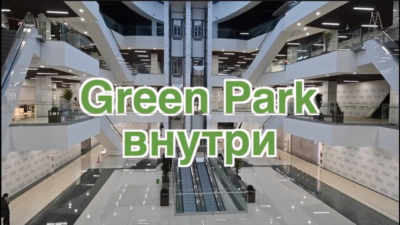 Торговый центр Green Park изнутри