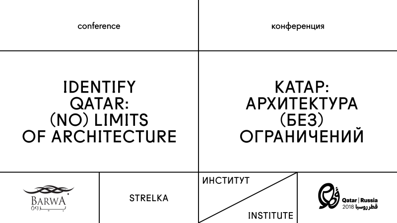 Катар Архитектура без ограничений Конференция
