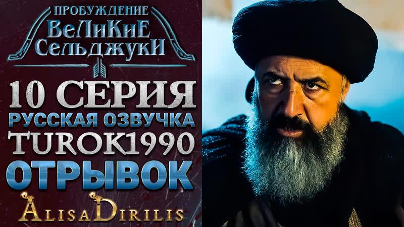 Великие Сельджуки отрывок к 10 серии turok1990